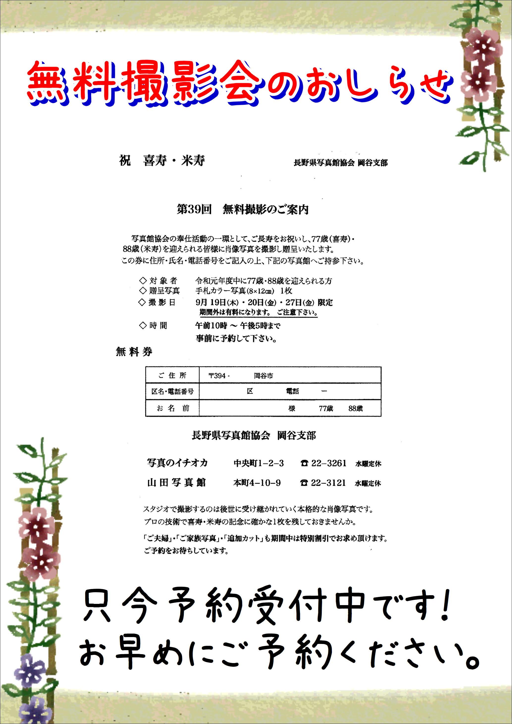 敬老_01