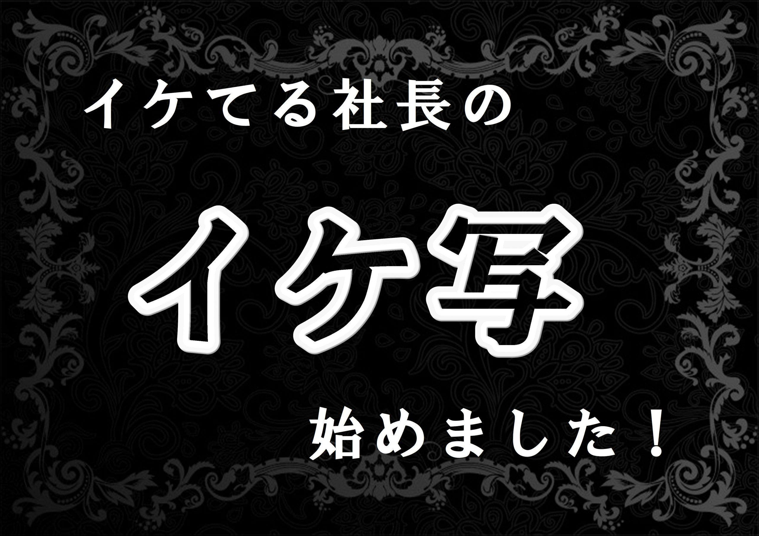 イケ写_01