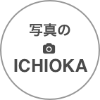 写真のイチオカ ロゴマーク